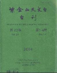 紫金山天文台台刊
