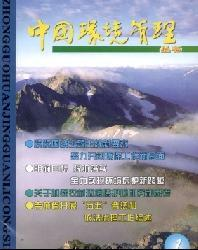 中国环境管理丛书