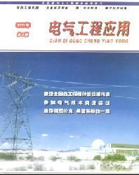 电气工程应用