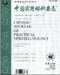 中国实用眼科杂志