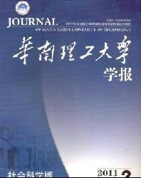 华南理工大学学报(社会科学版)