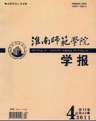 淮南师范学院学报