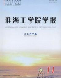 淮海工学院学报(社会科学版)