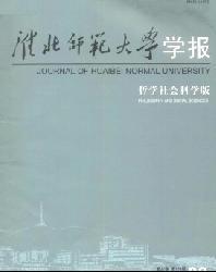 淮北煤炭师范学院学报(哲学社会科学版)