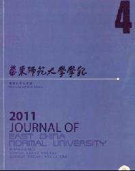 华东师范大学学报(哲学社会科学版)