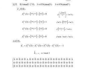 互补数对和集(三十二)