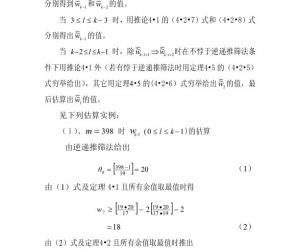 互补数对和集(三十三)