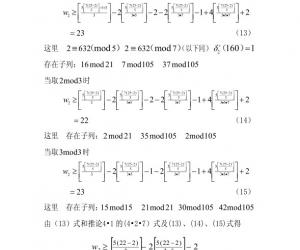 互补数对和集 (三十四)