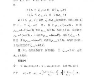 互补数对和集(三十五)