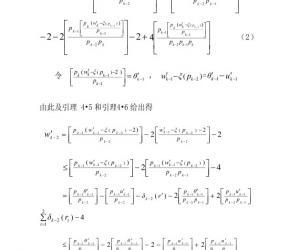 互补数对和集(三十六)
