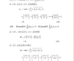 互补数对和集 (三十八)